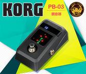 【小麥老師 樂器館】Korg PB-03 Pitchblack Poly 調音器 電吉他 電貝斯 調音踏板 oxx03