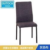 餐椅 椅子 道奇黑腳灰布餐椅【Outoca 奧得卡】