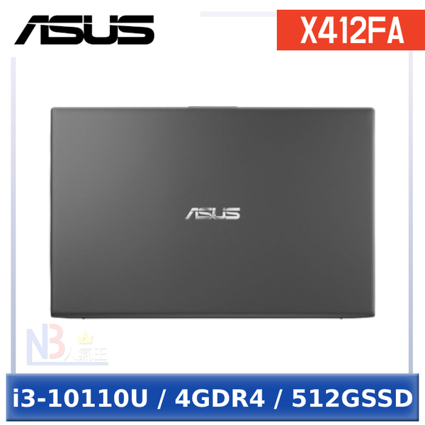 ASUS X412FA-0361G10110U 14吋 【0利率,送滑鼠墊】 筆電 (i3-10110U/4GDR4/512GSSD/W10)
