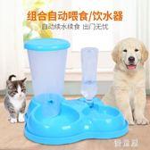 狗狗自動飲水器喂食器貓咪喂水器狗碗貓碗喝水器狗食盆貓食盆 QG5485『優童屋』