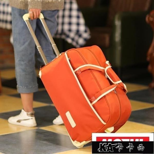 旅行包女手提大容量男拉桿包行李包可折疊防水待產包儲物包旅行袋KLBH39541【全館免運】
