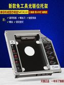 筆記本光驅位硬盤托架 固態硬盤機械硬盤ssd光驅位支架托架盒 燒錄機架