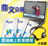 鼎文公職【雲端限期函授】銀行招考(網路管理)密集班單科函授課程C1H32