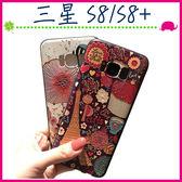 三星 Galaxy S8 S8+ 浮雕彩繪手機套 宇宙保護殼 浮世繪背蓋 花朵保護套 鹿手機殼 TPU背蓋 玫瑰