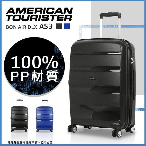 新秀麗美國旅行者20吋旅行箱AS3輕量(2.6 kg)大容量行李箱Bon Air Deluxe雙排飛機輪/八輪