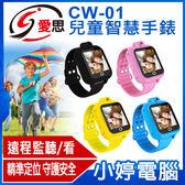 【免運+24期零利率】 IS愛思 CW-01 兒童智慧手錶 精準定位 聯發科 緊急電話 遠程監控