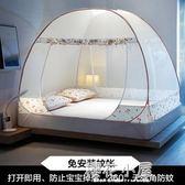 新款免安裝蒙古包蚊帳1.8m床雙人支架家用加密加厚1.5米學生宿舍QM『櫻花小屋』