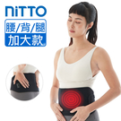 NITTO 日陶醫療用 腰部 熱敷墊 W...
