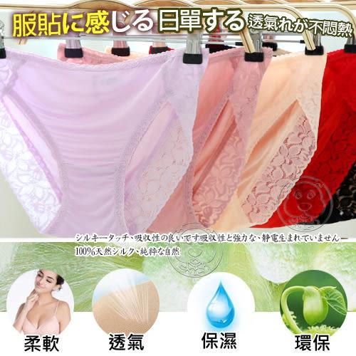 【培菓平價寵物網】日單》頂級舒適服貼不悶熱100%蠶絲蕾絲邊內褲