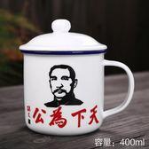 仿搪瓷杯子陶瓷杯子馬克杯帶蓋創意辦公杯經典懷舊大茶缸水杯禮物限時八九折