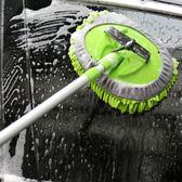 洗車拖把雪尼爾長桿伸縮洗車刷車拖把車撣家居兩用拖把頭刷車工具【中秋節禮物好康八折】