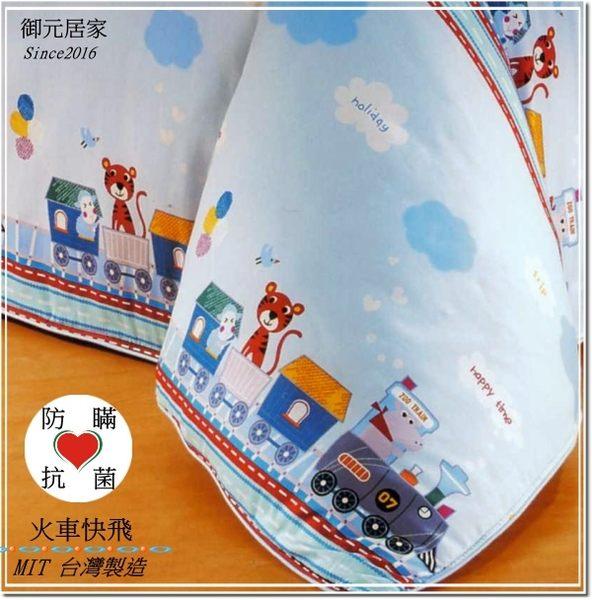 防瞞抗菌【薄床包】5*6.2尺/雙人『火車快飛』嚴選精梳棉/三件套