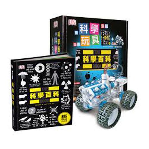 《科學百科:是科學也是玩具套組》【1書+1台鹽水動力引擎車模型組裝】