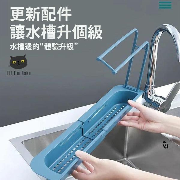 水槽可伸縮瀝水架 廚房抹布架 洗碗置物架 海綿鋼絲球收納架 廚房收納 瀝水架 抹布架【Z201114】