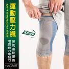 護具│運動壓力護膝│漸進減壓│輕薄透氣 (1雙入)【旅行家】