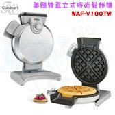 【贈超值刮刀】美膳雅 WAFV100TW / WAF-V100TW Cuisinart 直立式時尚鬆餅機