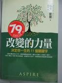 【書寶二手書T4/心靈成長_OHM】改變的力量-決定你一生的11個關鍵字_凱文.霍爾 , 趙丕慧