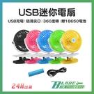 【刀鋒】USB迷你夾式風扇 電風扇 電扇...