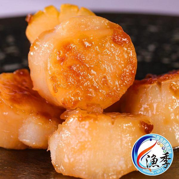 【漁季】漁季北海道紋別干貝*6包(200g±10%/包)