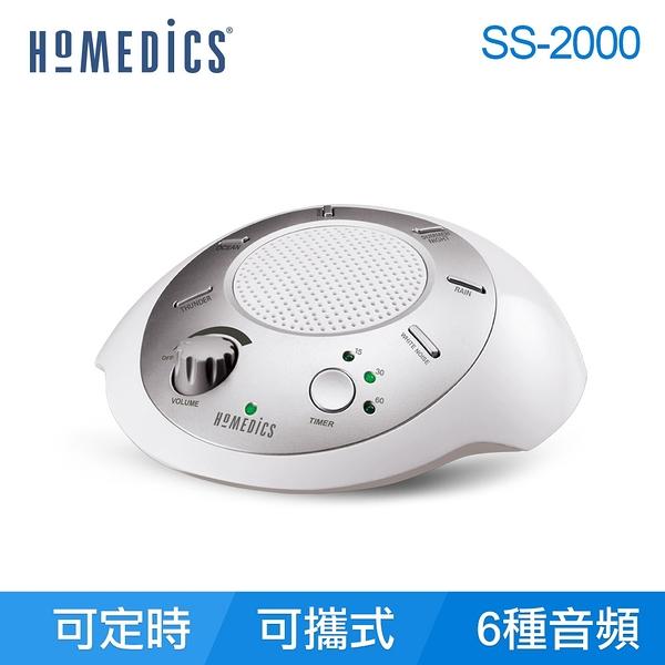 美國 HOMEDICS 攜帶式除噪助眠機