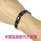 純天然黑磁石健康手環磁力手環(半圓弧版)