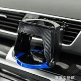 車載水杯架 汽車用飲料架子置物架多功能空調出風口杯架-享家