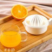 手動榨汁機 家用手動榨汁機橙子檸檬水果簡易榨汁器塑料壓汁器果汁 夢藝家