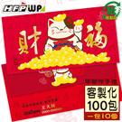 【客製化1000個】 HFPWP 紙質紅包袋 台灣製 招財貓 REDP-N