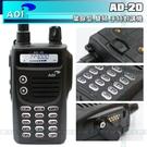 《飛翔無線》ADI AD-20 業餘型 雙頻 手持對講機〔IP67 完全防水 堅固耐摔 1700mAh鋰電池〕AD20