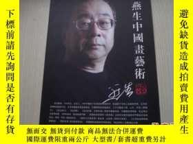 二手書博民逛書店陸燕生中國畫藝術罕見畫展Y18429 陸燕生