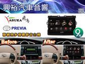 【ASUKA飛鳥】 17~18年豐田 PREVIA專用 9吋聯網型多媒體影音主機*藍芽+導航+手機鏡像* 保固2年