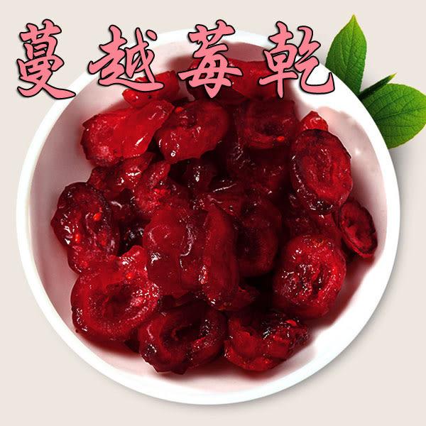 蔓越莓 加拿大蔓越莓乾 蔓越莓 蜜餞 果乾 女性保養 200克 【正心堂】
