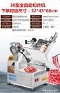 羊肉切片機商用全自動切肉機電動台式刨肉機12寸牛羊肉捲切片機  220V 黛尼時尚精品