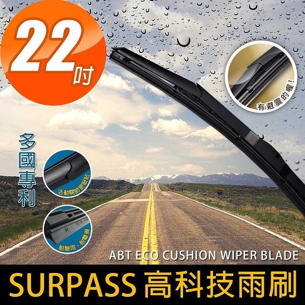 【安伯特】SURPASS高科技避震雨刷22吋(1入)台灣製造 多國認證專利 環保耐用材質【DouMyGo汽車百貨】