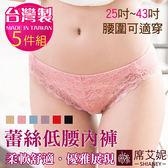 女性 MIT舒適 低腰蕾絲內褲 嫘縈纖維 台灣製 L、XL、Q(2XL) No.8881 (5件組) 席艾妮SHIANEY