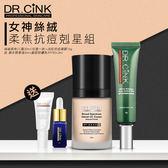 DR.CINK達特聖克 女神絲絨柔焦抗痘剋星組【BG Shop】~ CC霜+抗痘凝膠+迷你(藍+潤色防曬) ~