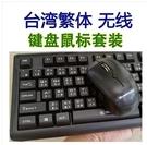 無線套裝 原裝正品耐磨臺灣繁體註音鍵盤電腦鍵盤USB YXS 七色堇