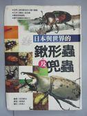 【書寶二手書T1/動植物_IEI】日本與世界的鍬形蟲及兜蟲-玩家典藏版_原價410_Yoshida Kenji,Sonno Rin