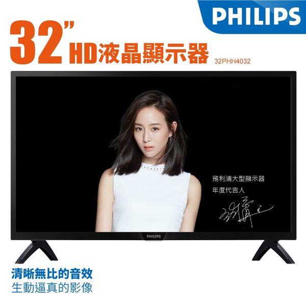 Philips 飛利浦 32吋淨藍光LED液晶顯示器+視訊卡 32PHH4032