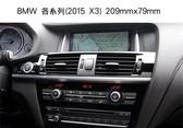 ☆愛思摩比☆BMW X1 X3 系列 汽車螢幕鋼化玻璃貼 8.8吋 保護貼 2.5D導角