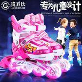 溜冰鞋兒童全套裝男女直排輪旱冰輪滑鞋初學者3-5-6-8-10歲 【時髦新品】