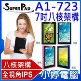 【免運+24期零利率】福利品出清 Superpad A1-723 7吋八核架構/藍牙/全視角HD IPS面版/安卓4.4.2