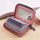 小卡包男女式大容量多卡位卡片包韓國可愛迷你拉鏈風琴卡包零錢包 SUPER SALE 快速出貨