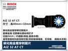 【台北益昌】德國 BOSCH 魔切機配件 AIZ 32 AT CT 碳化鎢金屬穿刺鋸片