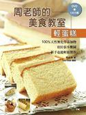 (二手書)周老師的美食教室「輕蛋糕」:100%天然無化學添加物,800張步驟圖,新手也..