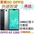 OPPO A3 雙卡手機 128G,送 128G記憶卡+空壓殼+玻璃保護貼,24期0利率 神腦代理