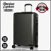 【週末限定,不買不行】行李箱 美國探險家 American Explorer 輕量 A63 旅行箱 29吋