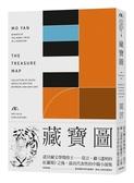 藏寶圖(諾貝爾獎珍藏版)