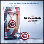 【A Shop】台灣製造InfoThink 美國隊長2-OTG雙頭隨身碟16G(058-CA2-0002)