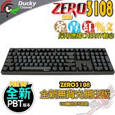 [ PC PARTY ] 創傑 Ducky Zero 3108 PBT 無背光版本 青軸 茶軸 紅軸 機械式鍵盤